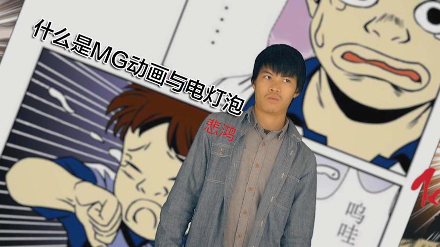 什么是MG动画.00_02_01_20.静止003.jpg