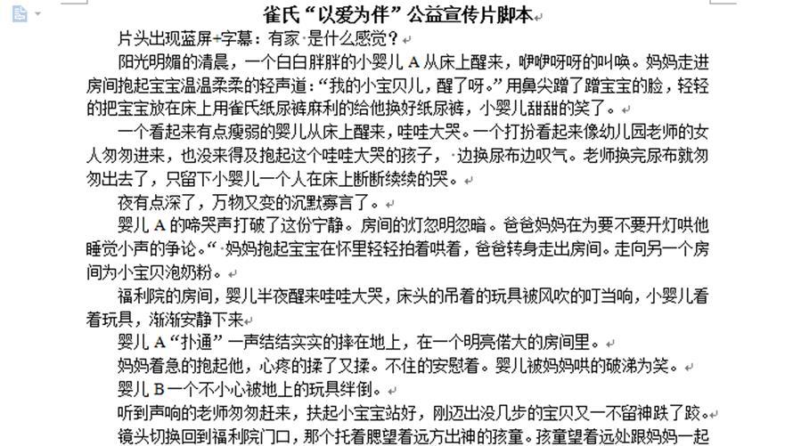 雀氏蓝丝带公益宣传片《以爱为伴》前期制作01——安戈力影视.jpg