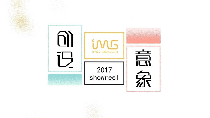 (水印)2017创设意象showreel.mp4_20180312_094140.571.jpg